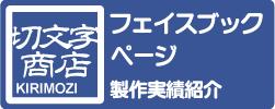 切文字商店フェイスブックページ