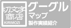 切文字商店グーグルプマップページ