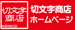 切文字商店ホームページ